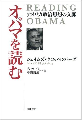 オバマを読む――アメリカ政治思想の文脈の詳細を見る