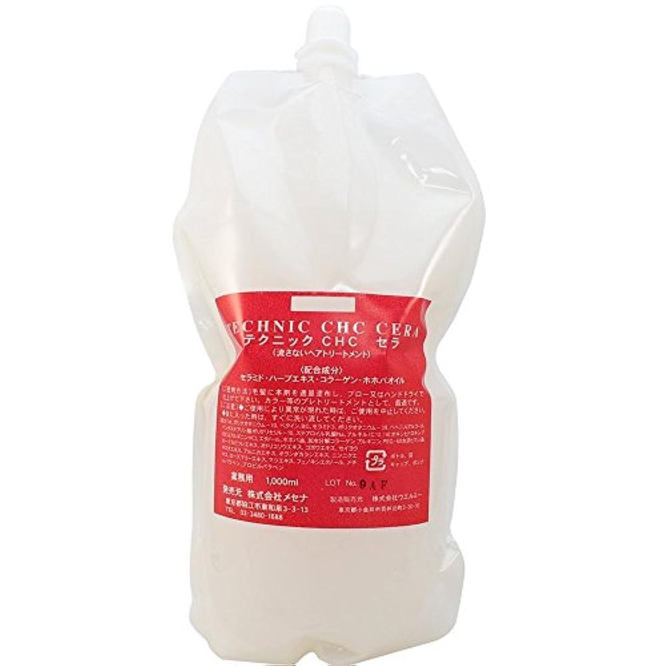 アレルギーレーザ貝殻メセナ CHCセラ 1000ml レフィル