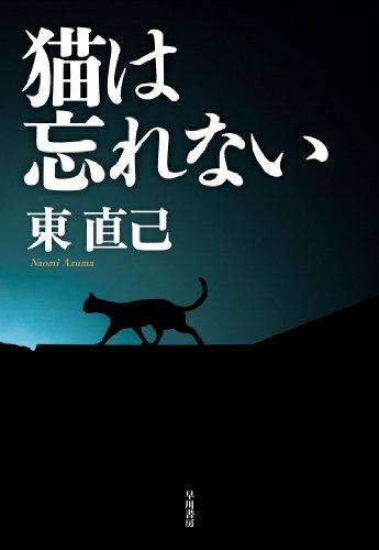 猫は忘れない (ハヤカワ・ミステリワールド)の詳細を見る