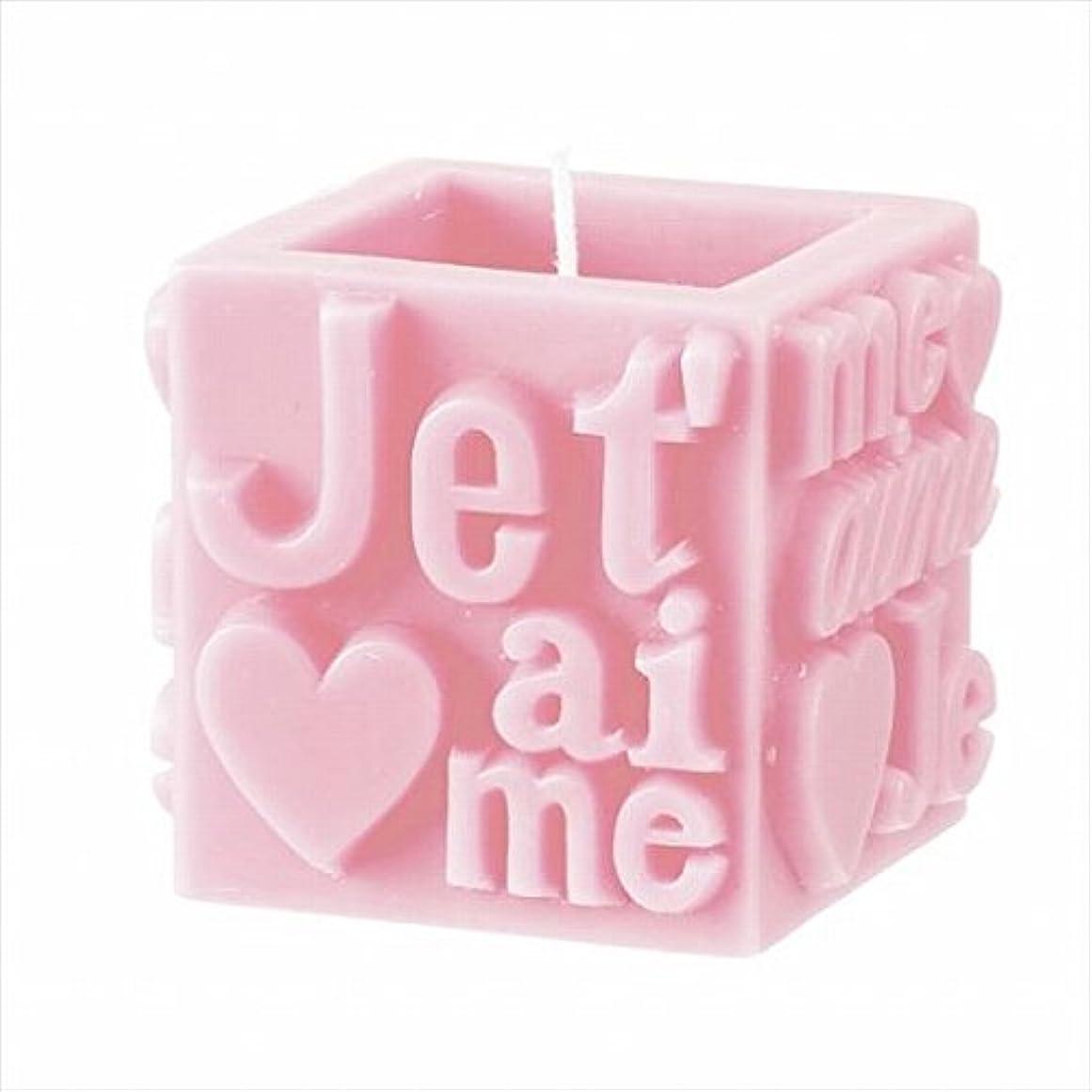 サッカー歯痛無駄にカメヤマキャンドル(kameyama candle) ジュテーム 「 ライトピンク 」