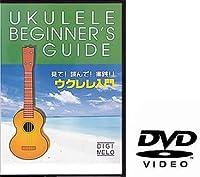 KC ウクレレ用教則DVD + 本/KDU100 + KBU100
