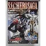 S.I.C. HERO SAGA 仮面ライダー電王SPECIAL