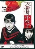 六番目の小夜子 (新価格) [DVD]