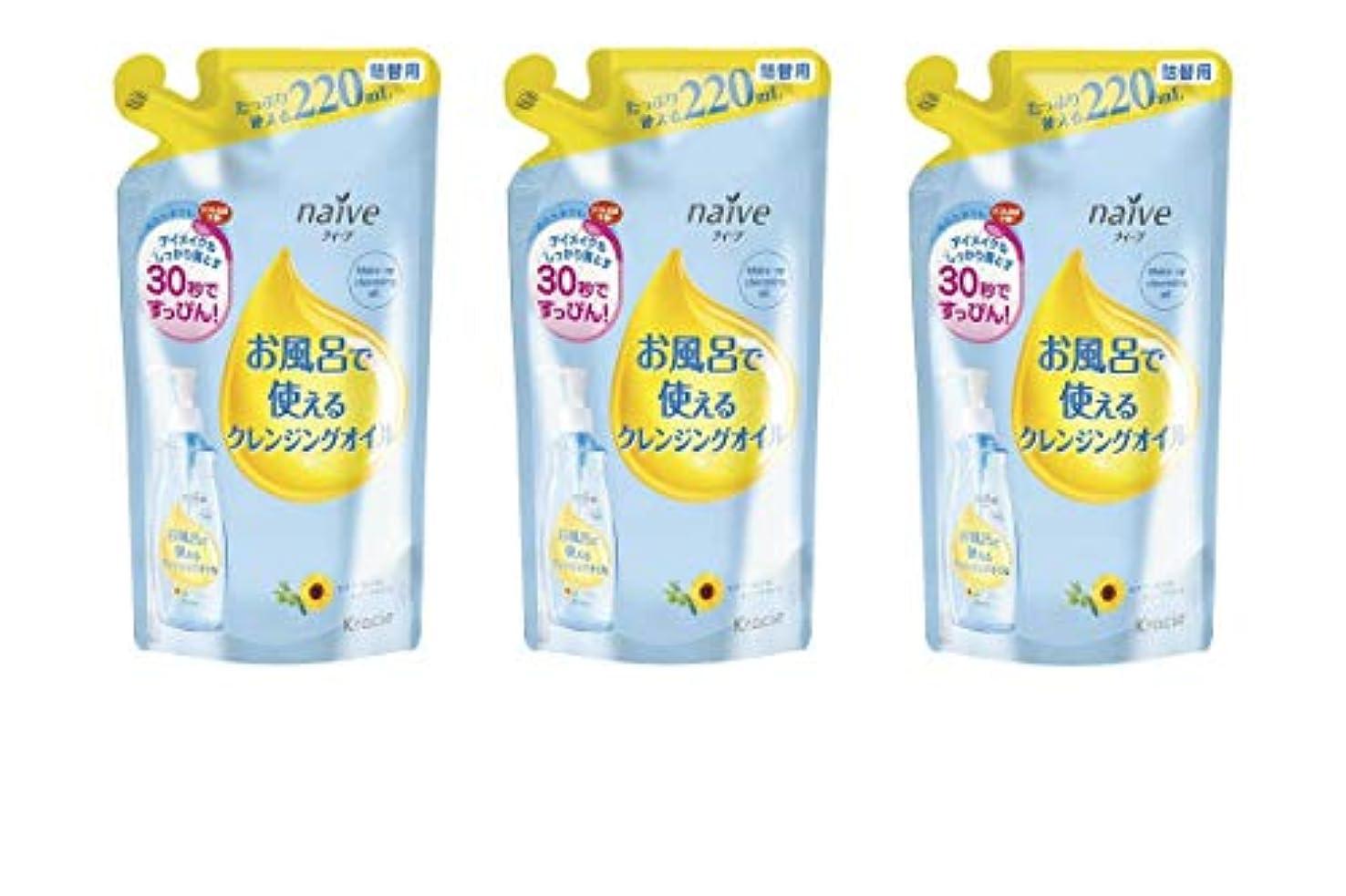 インチサロンリブ【3個まとめ買い】ナイーブ お風呂で使えるクレンジングオイル 詰替用 220mL