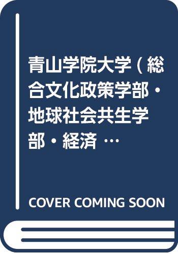 青山学院大学(総合文化政策学部・地球社会共生学部・経済学部〈B方式〉・法学部〈B方式〉・経営学部〈B方式・C方式〉−個別学部日程) (2019年版大学入試シリーズ)