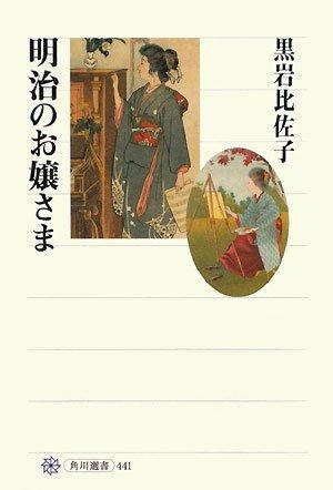 明治のお嬢さま (角川選書)