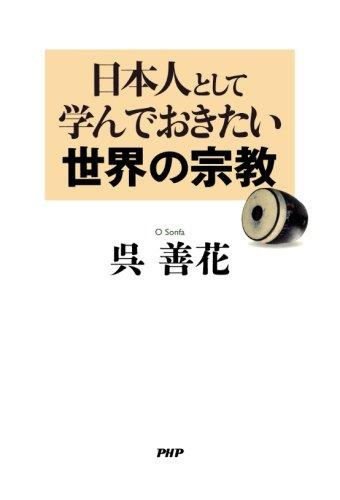 [画像:日本人として学んでおきたい世界の宗教]