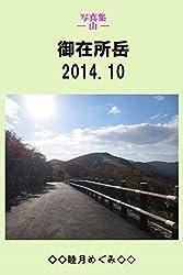 写真集 ― 山 ― 御在所岳 2014.10