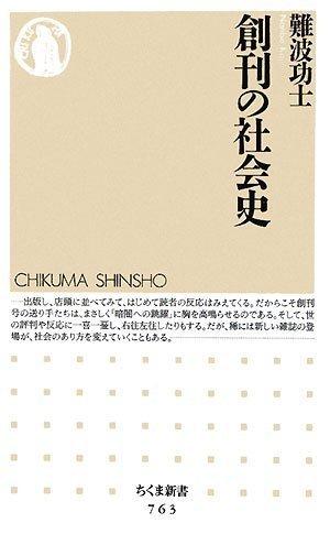 創刊の社会史 (ちくま新書)の詳細を見る