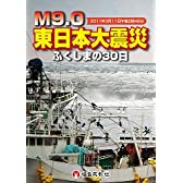 M9.0東日本大震災ふくしまの30日