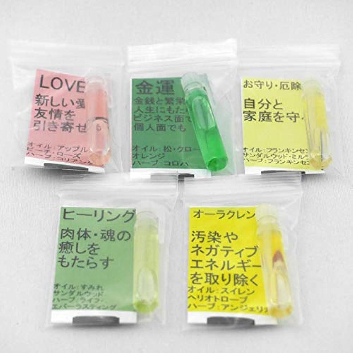 リンケージ目立つ化石アンシェントメモリーオイル 基本の5本小分けセット(LOVE?MoneyDraw?Protection?Healing?Aura Cleanse)