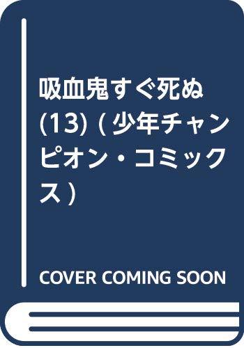 吸血鬼すぐ死ぬ(13) (少年チャンピオン・コミックス)