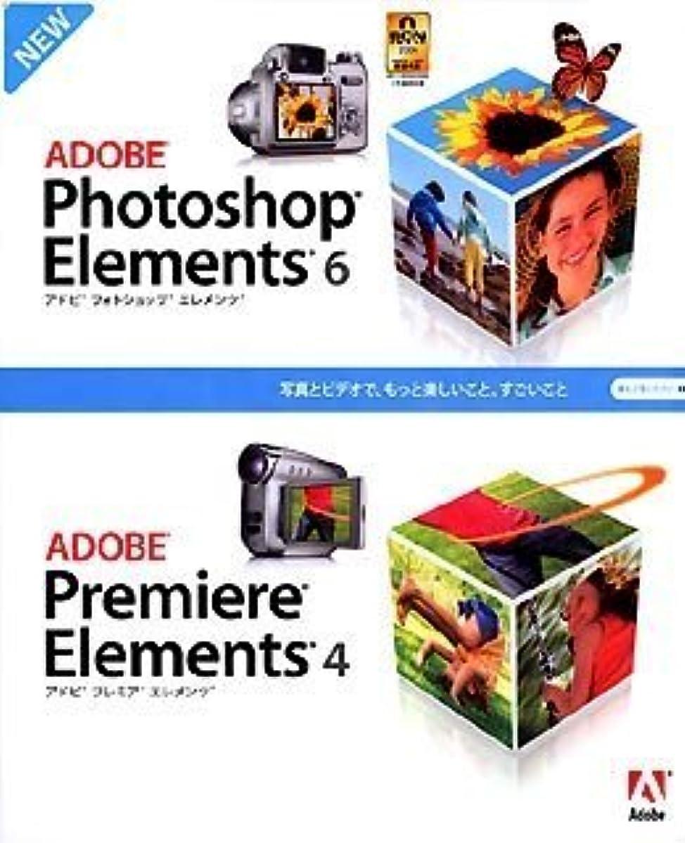 ぺディカブ葉っぱストリップPhotoshop & Premiere Elements 4 日本語版 Windows版 通常版