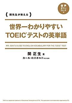 [関 正生]の世界一わかりやすい TOEICテストの英単語