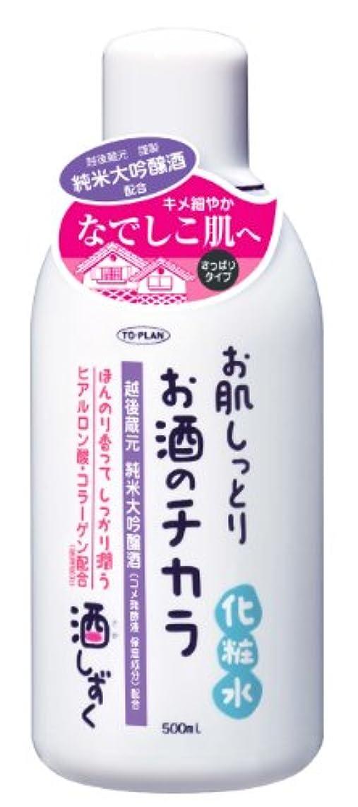有害な運河ゼリーTO-PLAN(トプラン) コメ発酵液?ヒアルロン酸?コラーゲン配合 酒しずく化粧水 500ml