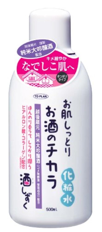 処理バクテリア不規則性TO-PLAN(トプラン) コメ発酵液?ヒアルロン酸?コラーゲン配合 酒しずく化粧水 500ml