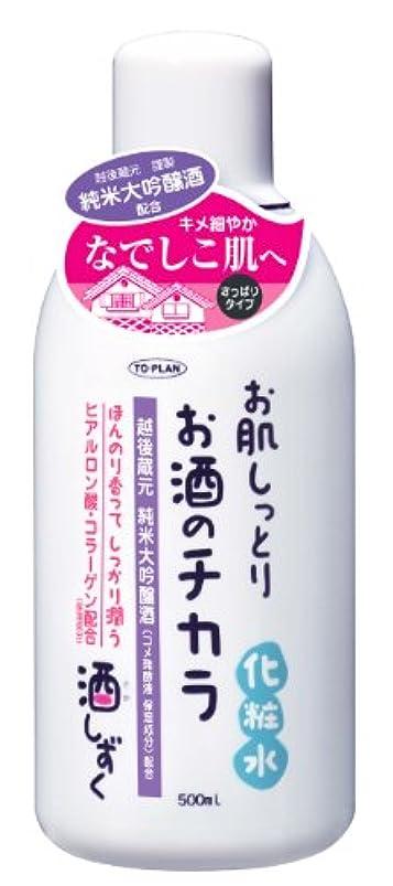 どこにも逃げるはずTO-PLAN(トプラン) コメ発酵液?ヒアルロン酸?コラーゲン配合 酒しずく化粧水 500ml