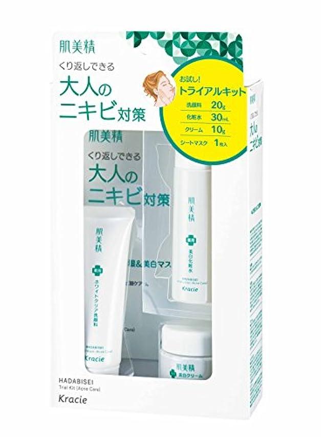 掃除土器環境に優しい肌美精 大人のニキビ対策 トライアルセット (医薬部外品)