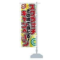スクラッチキャンペーン のぼり旗 サイズ選べます(スリム45x180cm 右チチ)