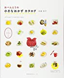 おべんとうの小さなおかずカタログ―ぜんぶで304種類 (主婦の友生活シリーズ) 画像