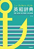 ニューヴィクトリーアンカー英和辞典 第4版