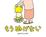 ヨシタケ シンスケ