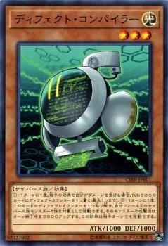 ディフェクト・コンパイラー ノーマル 遊戯王 サーキット・ブレイク cibr-jp001