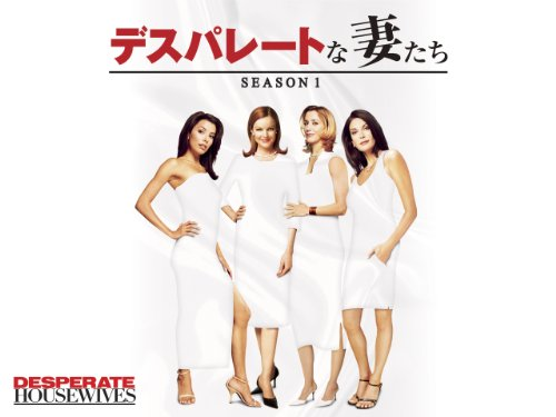 デスパレートな妻たち シーズン1 (字幕版)