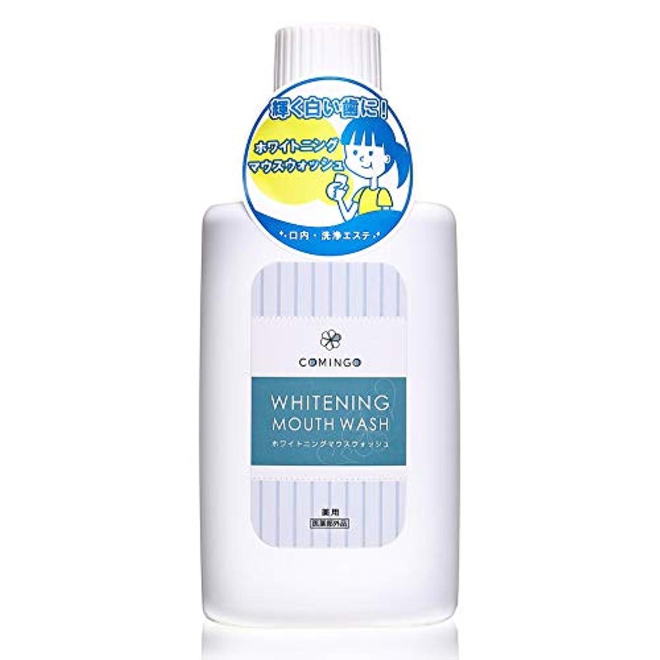 COMINGO(コミンゴ) ホワイトニング マウスウォッシュ 口内洗浄液 500ml [医薬部外品]【白い歯の秘密はコレ!】
