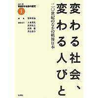 変わる社会、変わる人びと――20世紀のなかの戦後日本 (シリーズ 戦後日本社会の歴史 第1巻)