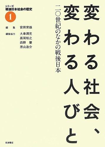 変わる社会、変わる人びと――20世紀のなかの戦後日本 (シリーズ 戦後日本社会の歴史 第1巻)の詳細を見る
