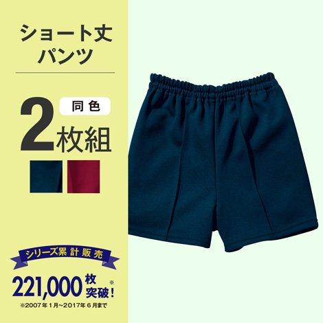 (ニッセン) nissen キッズ ジュニア 体操服 ショートパンツ 短パン 2枚組 紺 身長150cm