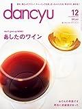 dancyu (ダンチュウ) 2015年 12月号 [雑誌]