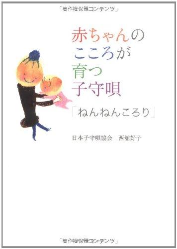 ねんねんころり-赤ちゃんの心が育つ子守唄
