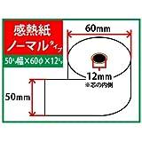 サーマルロール紙 幅50mm×外径60mm×芯内径12mm(10巻入)