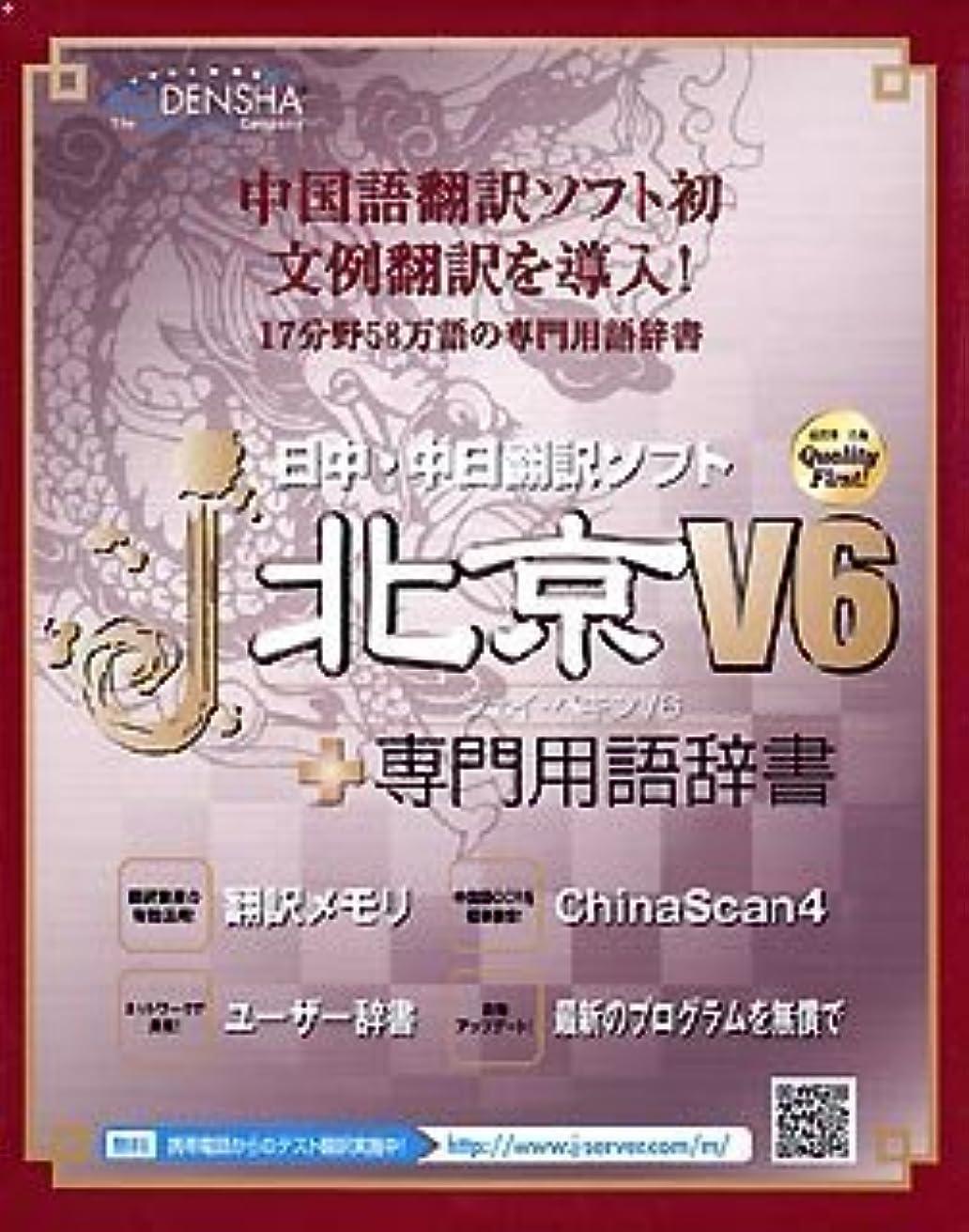 旅ガイダンスオーナーj?北京V6 + 専門用語辞書