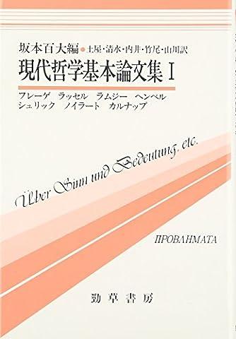 現代哲学基本論文集〈1〉 双書プロブレーマタ
