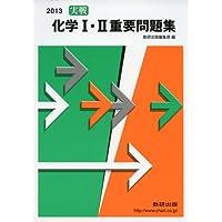 実戦 化学I・II重要問題集 2013年