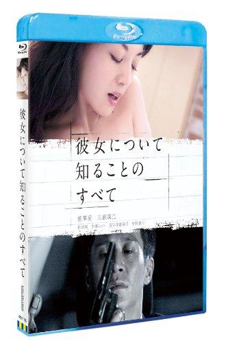 彼女について知ることのすべて(Blu-ray Disc)