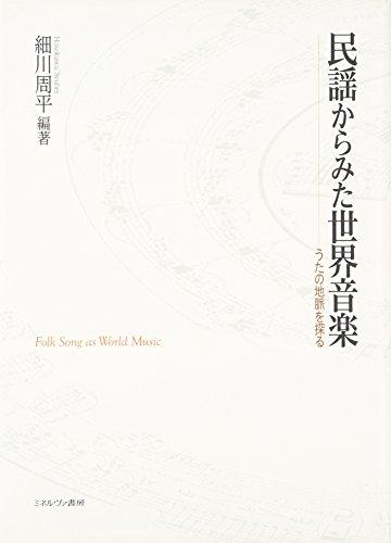 民謡からみた世界音楽―うたの地脈を探るの詳細を見る