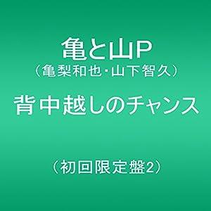 背中越しのチャンス(初回限定盤2)