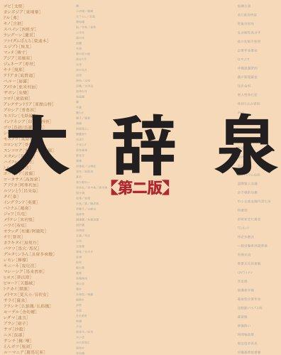 大辞泉 第二版 DVD付