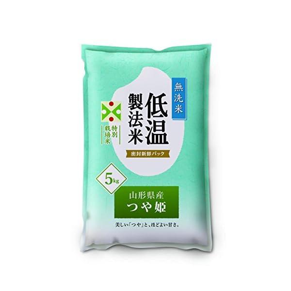 【精米】低温製法米 無洗米 山形県産 つや姫 5...の商品画像