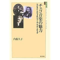 内藤 久子著『チェコ音楽の魅力』の商品写真