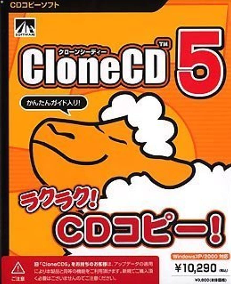 好奇心ポップ標高CloneCD5