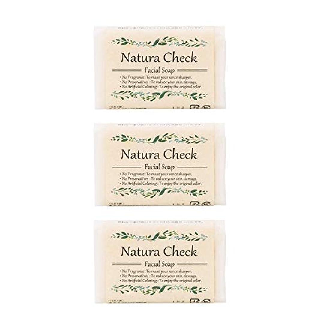道請求マウスNatura Check 無添加洗顔せっけん80g 3個セット 毛穴の黒ずみ、毛穴の開き、敏感肌、乾燥肌対策に 新生児やアトピー肌にも安心
