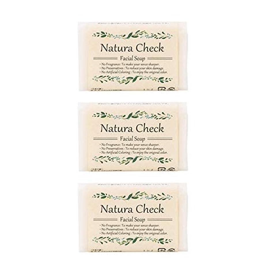 子羊コピー卒業Natura Check 無添加洗顔せっけん80g 3個セット 毛穴の黒ずみ、毛穴の開き、敏感肌、乾燥肌対策に 新生児やアトピー肌にも安心