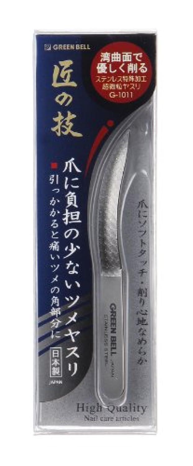 履歴書うっかり強化匠の技 ステンレス製爪に負担の少ないツメヤスリ G-1011