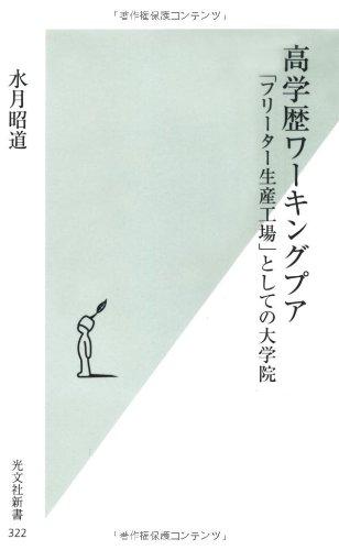 高学歴ワーキングプア  「フリーター生産工場」としての大学院 (光文社新書)