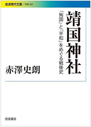 [画像:靖国神社――「殉国」と「平和」をめぐる戦後史 (岩波現代文庫)]